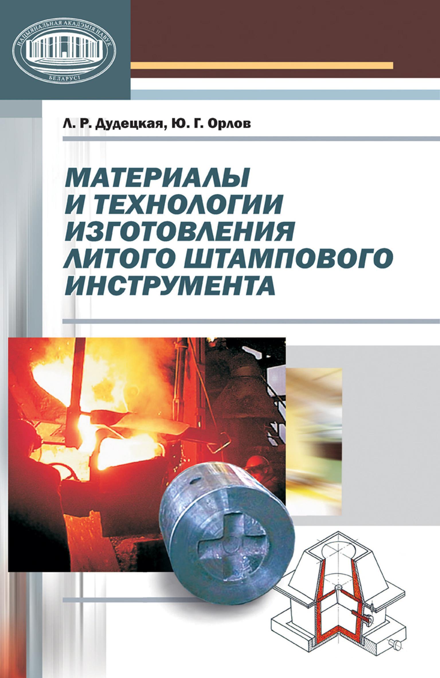 Л. Р. Дудецкая Материалы и технологии изготовления литого штампового инструмента