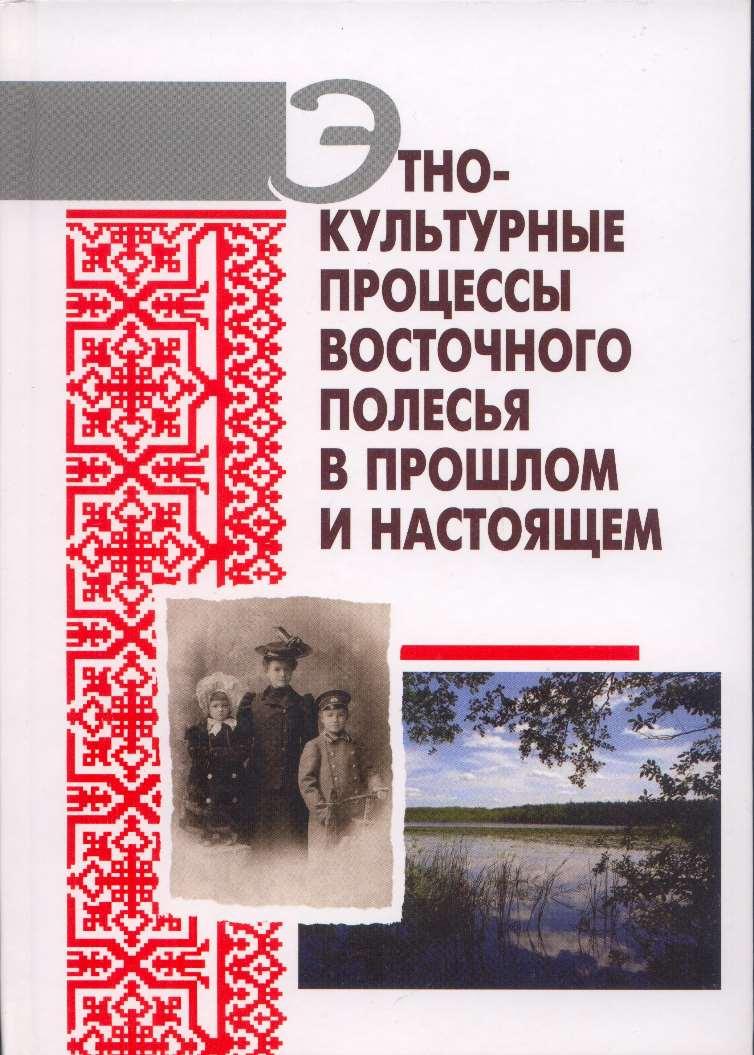 Фото - А. В. Гурко Этнокультурные процессы Восточного Полесья в прошлом и настоящем советские традиции праздники и обряды