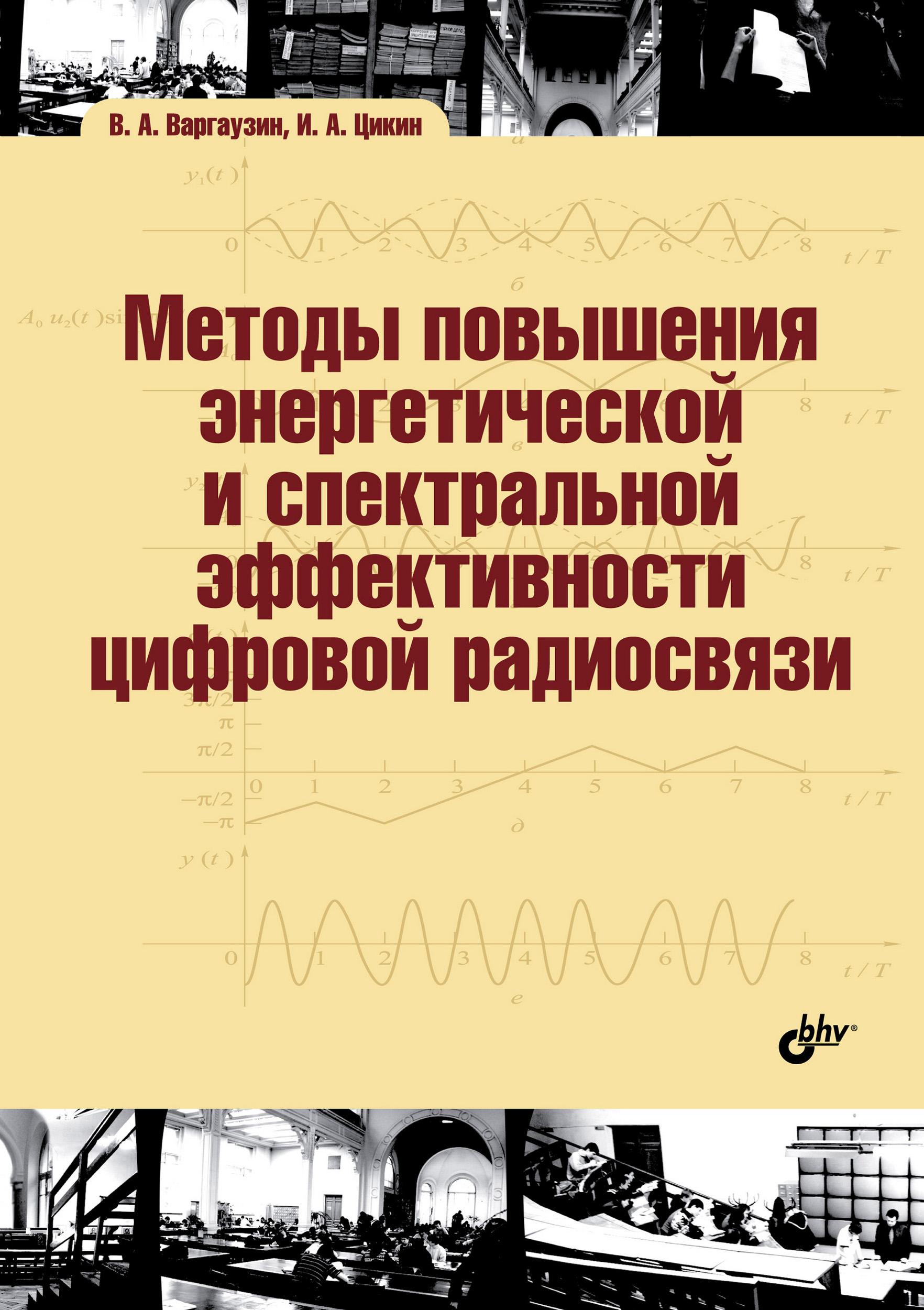 В. А. Варгаузин Методы повышения энергетической и спектральной эффективности цифровой радиосвязи