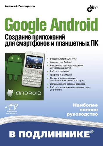 Алексей Голощапов Google Android. Создание приложений для смартфонов и планшетных ПК в а никеров физика учебник и сборник задач