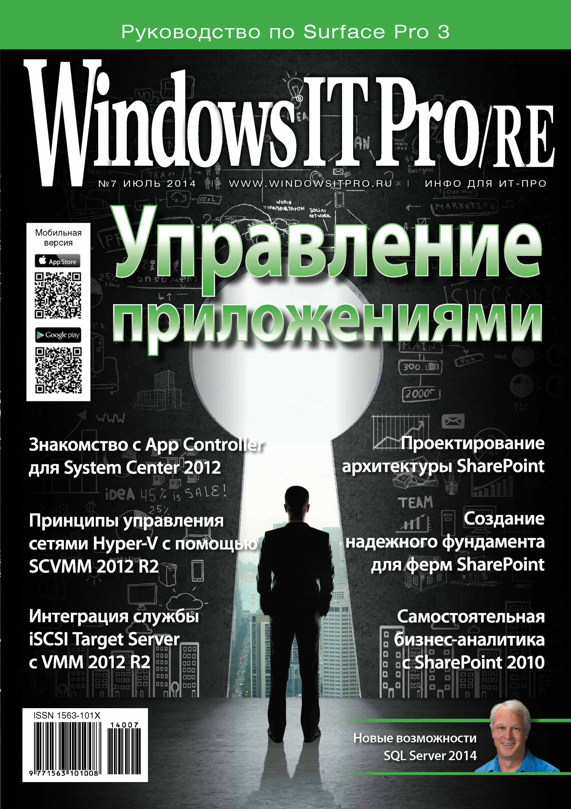Открытые системы Windows IT Pro/RE №07/2014 сервер microxperts [z268hs 04] windows server 2012 r2 standard