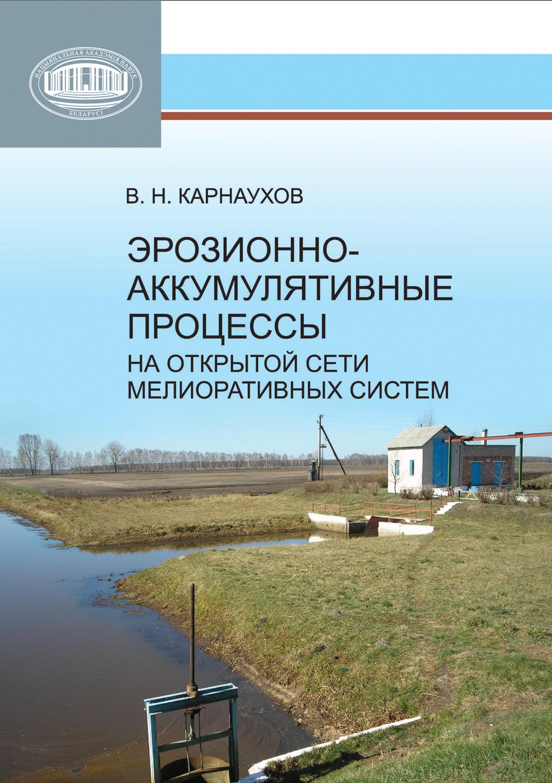 В. Н. Карнаухов Эрозионно-аккумулятивные процессы на открытой сети мелиоративных систем