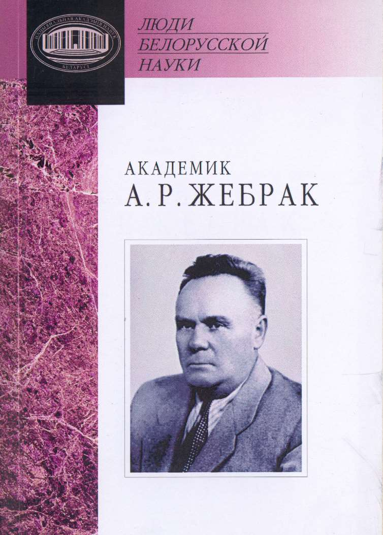 Отсутствует Академик А. Р. Жебрак: Документы и материалы