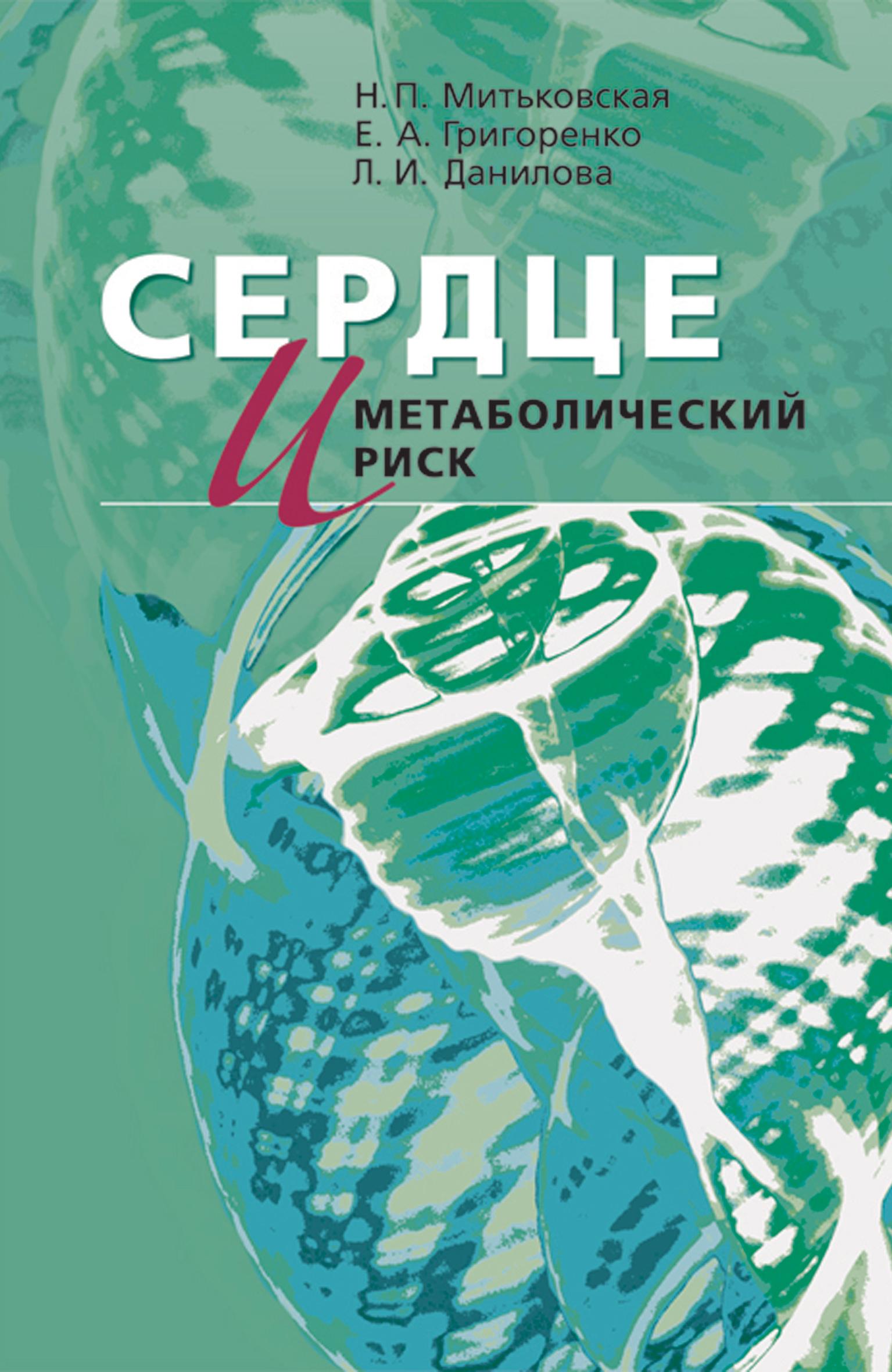 Н. П. Митьковская Сердце и метаболический риск