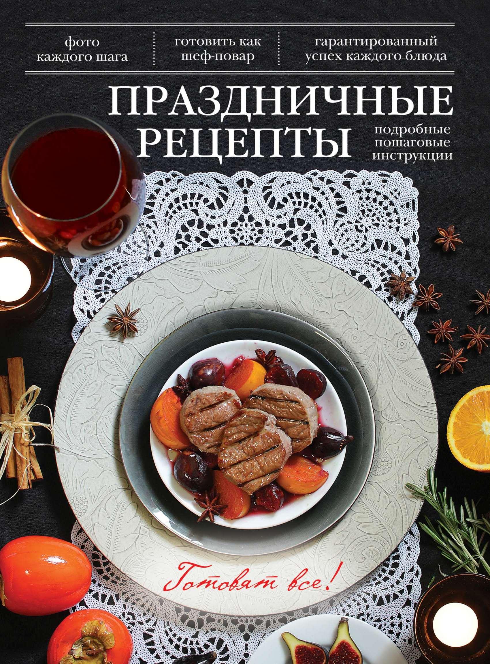 Отсутствует Праздничные рецепты цена и фото