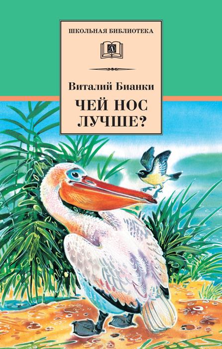 купить Виталий Бианки Чей нос лучше? (сборник) по цене 110 рублей