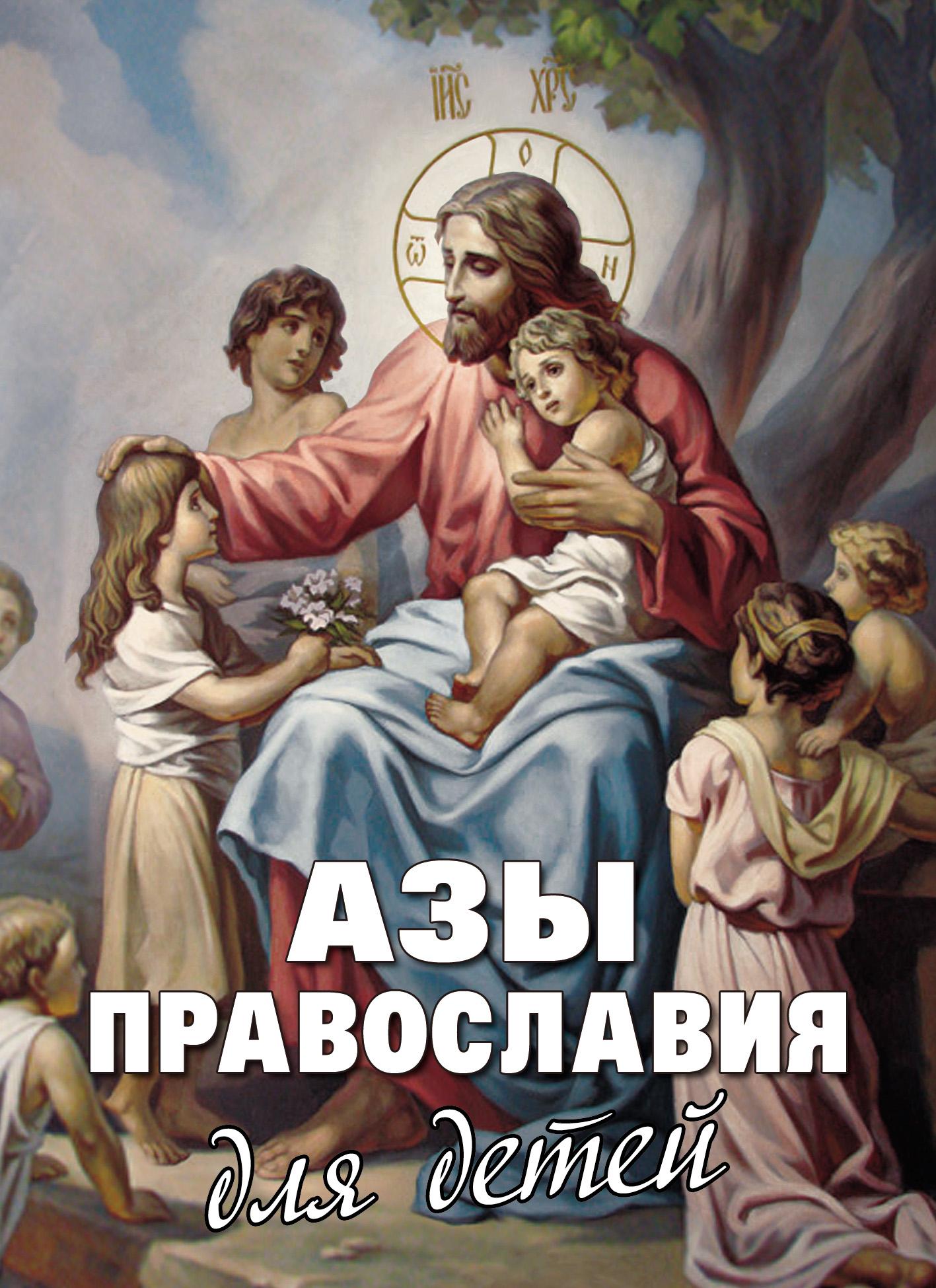 Священник Михаил Шполянский Азы Православия для детей цены онлайн