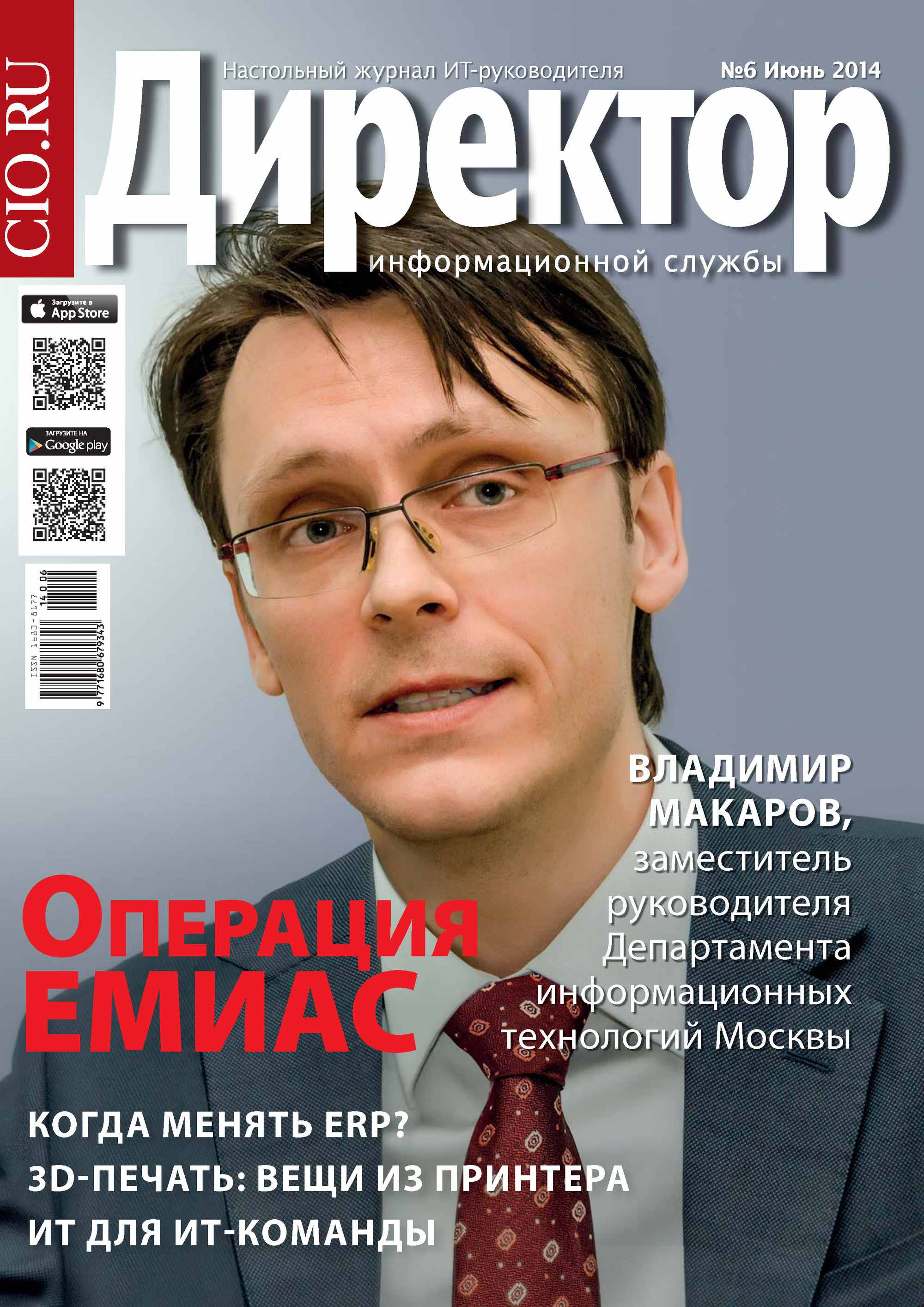 Открытые системы Директор информационной службы №06/2014