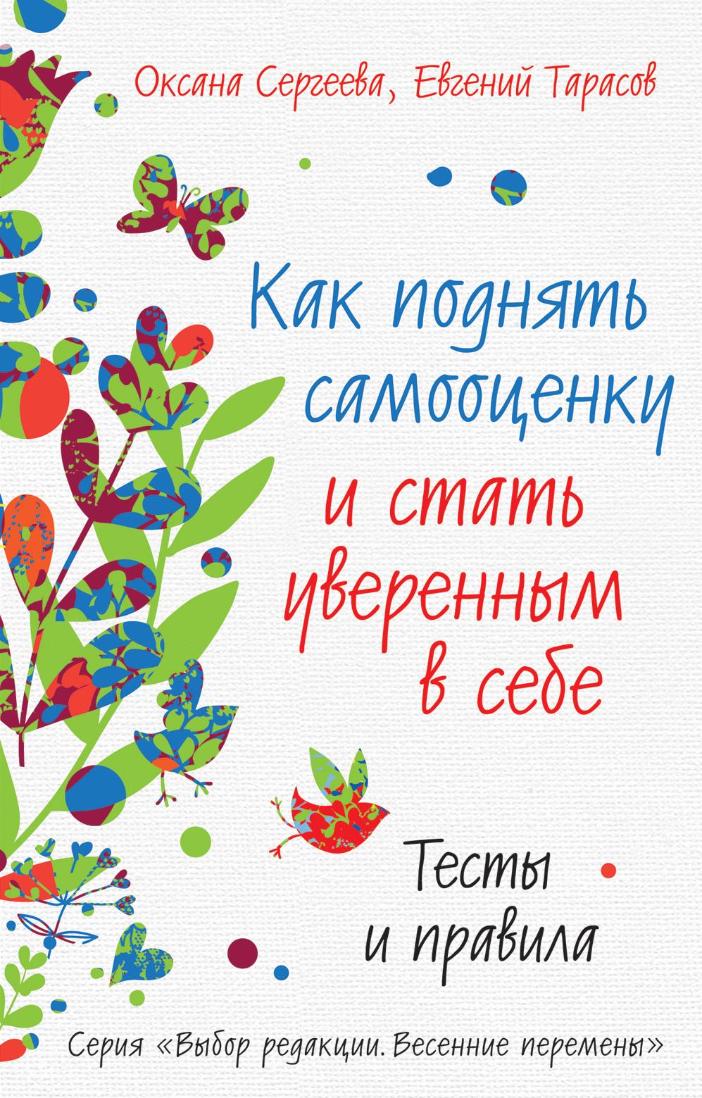 Оксана Сергеева Как поднять самооценку и стать уверенным в себе. Тесты и правила алексей мичман как стать более уверенным всебе человеком