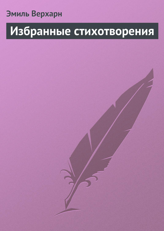 Эмиль Верхарн Избранные стихотворения ален эмиль шартье прекрасное и истина избранные труды