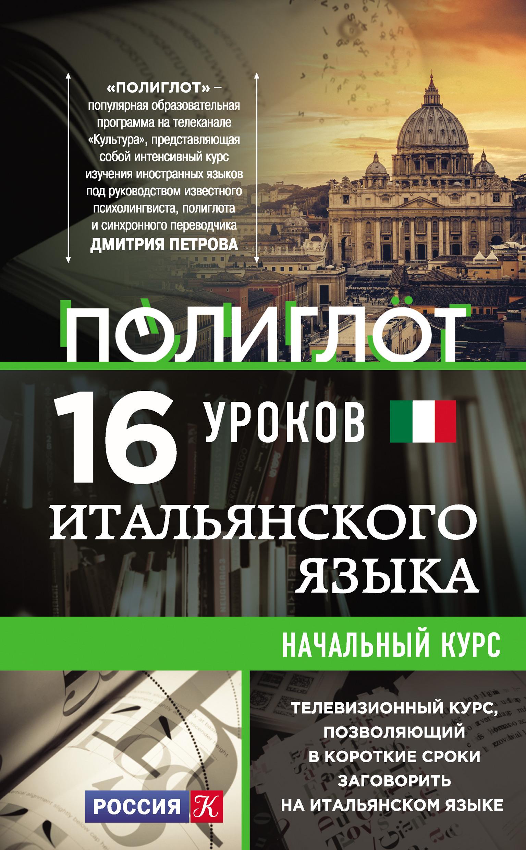 цена на А. М. Кржижевский 16 уроков итальянского языка. Начальный курс