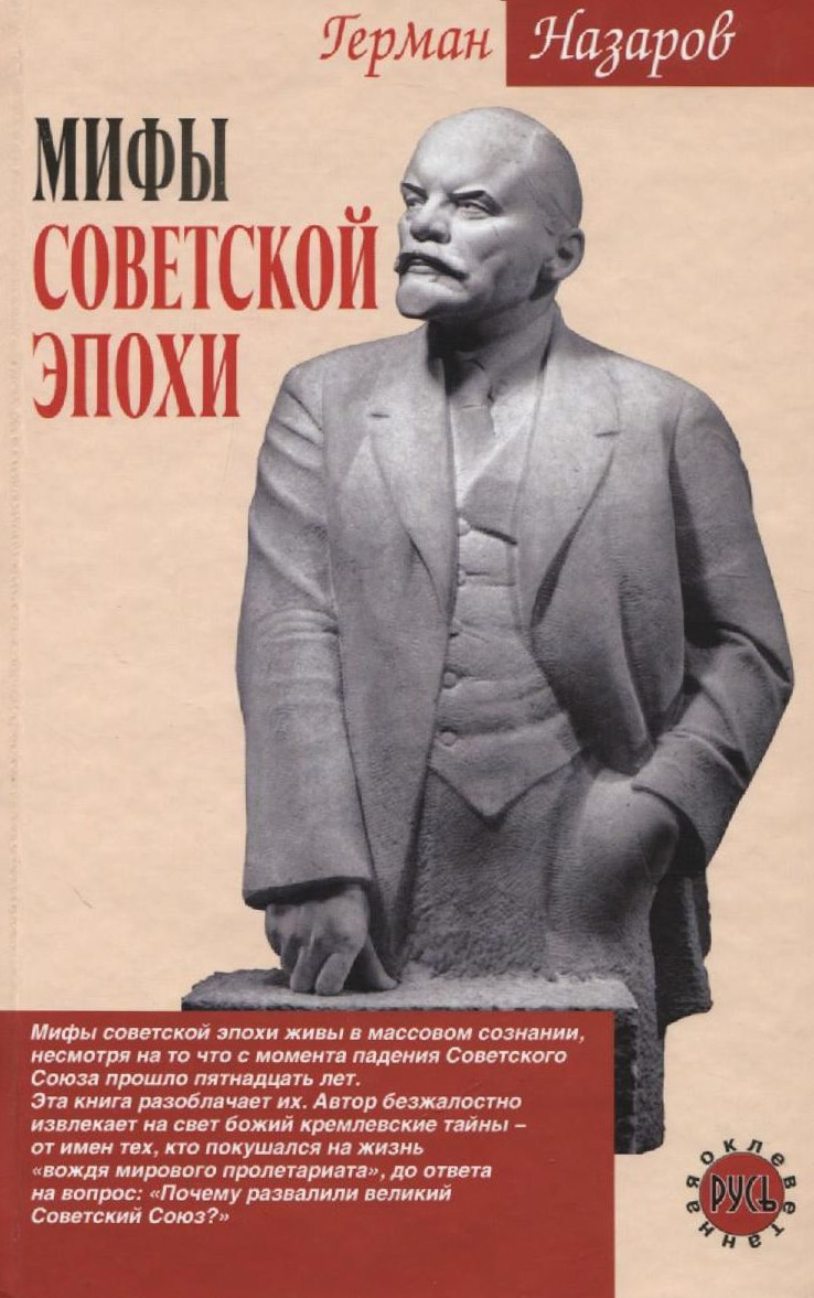 Герман Назаров Мифы советской эпохи эрмитаж 300 шедевров
