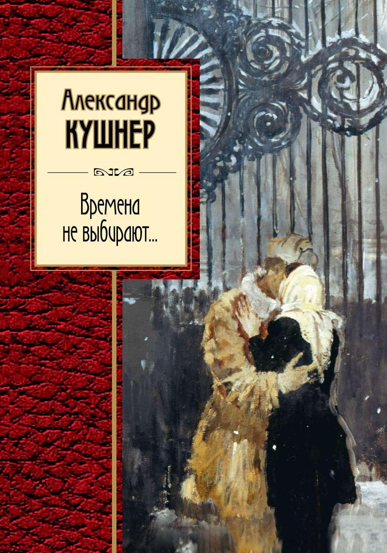 Александр Кушнер Времена не выбирают… художественный историзм лирики поэтов пушкинской поры монография
