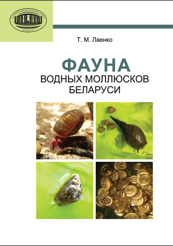 цены Т. М. Лаенко Фауна водных моллюсков Беларуси