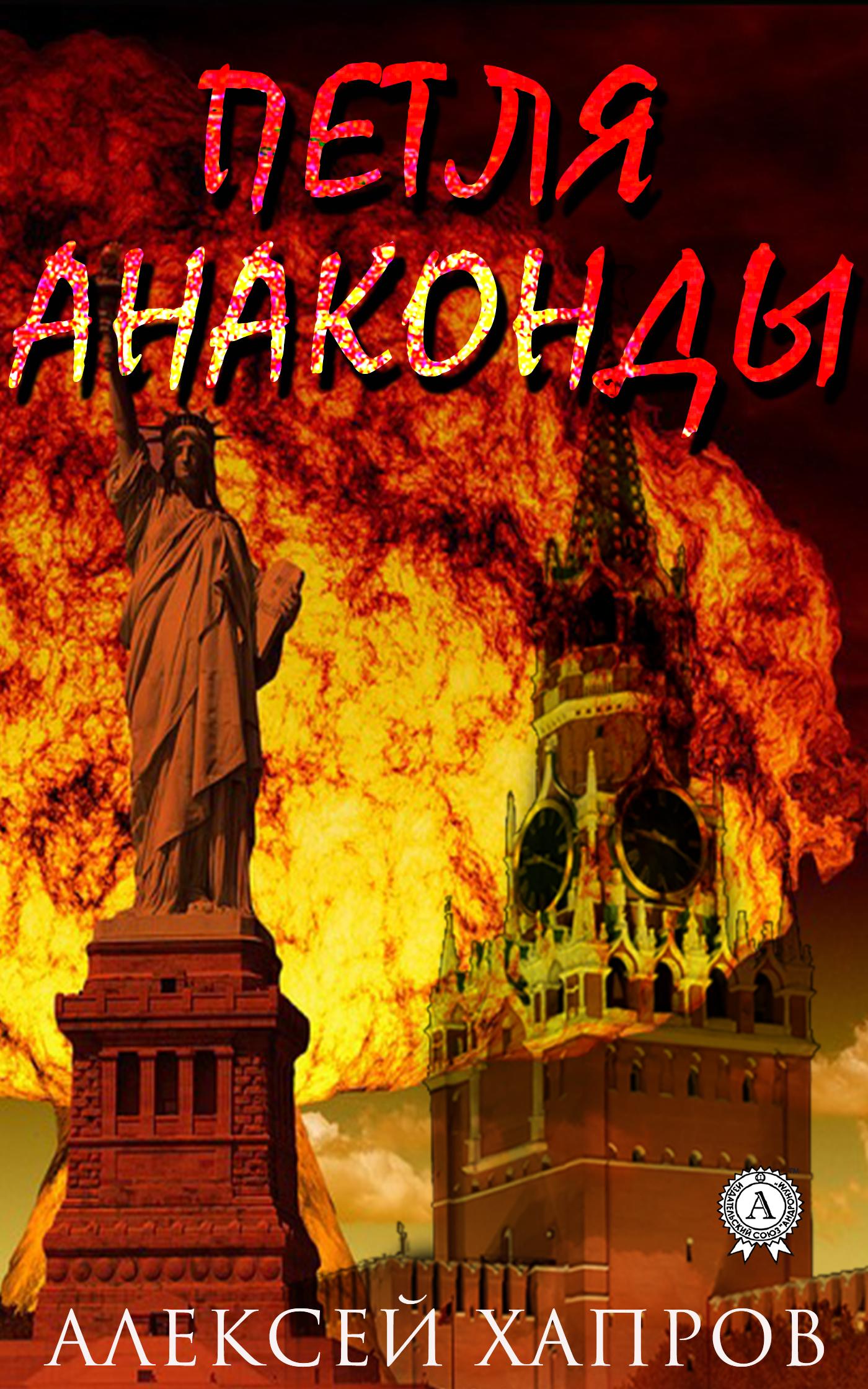 Алексей Хапров Петля анаконды printio план по захвату мира