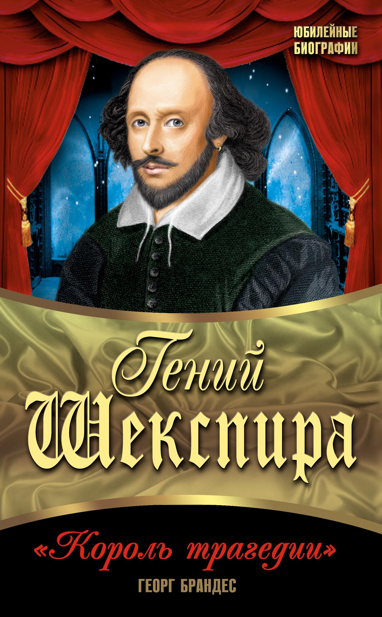цена на Георг Брандес Гений Шекспира. «Король трагедии»