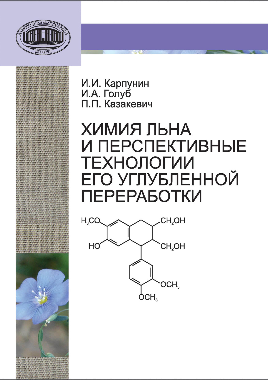 И. И. Карпунин Химия льна и перспективные технологии его углубленной переработки александр рогачев перспективные материалы и технологии самораспрастраняющегося высокотемпературного синтеза