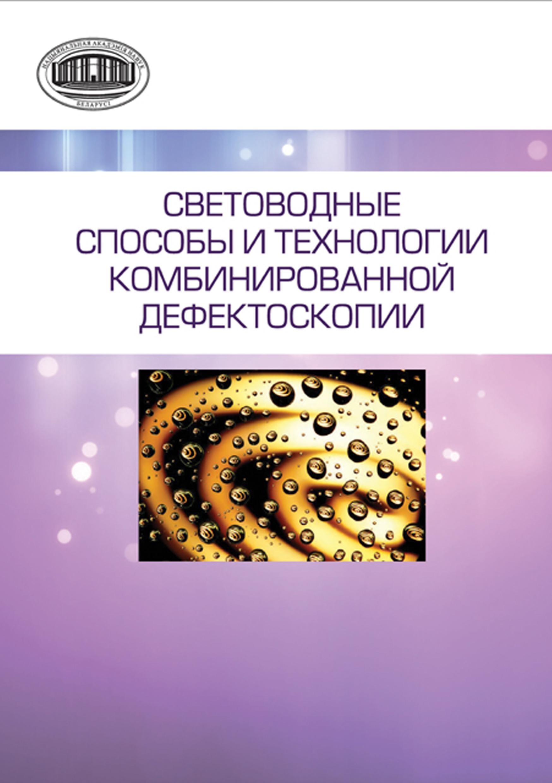 А. П. Марков Световодные способы и технологии комбинированной дефектоскопии