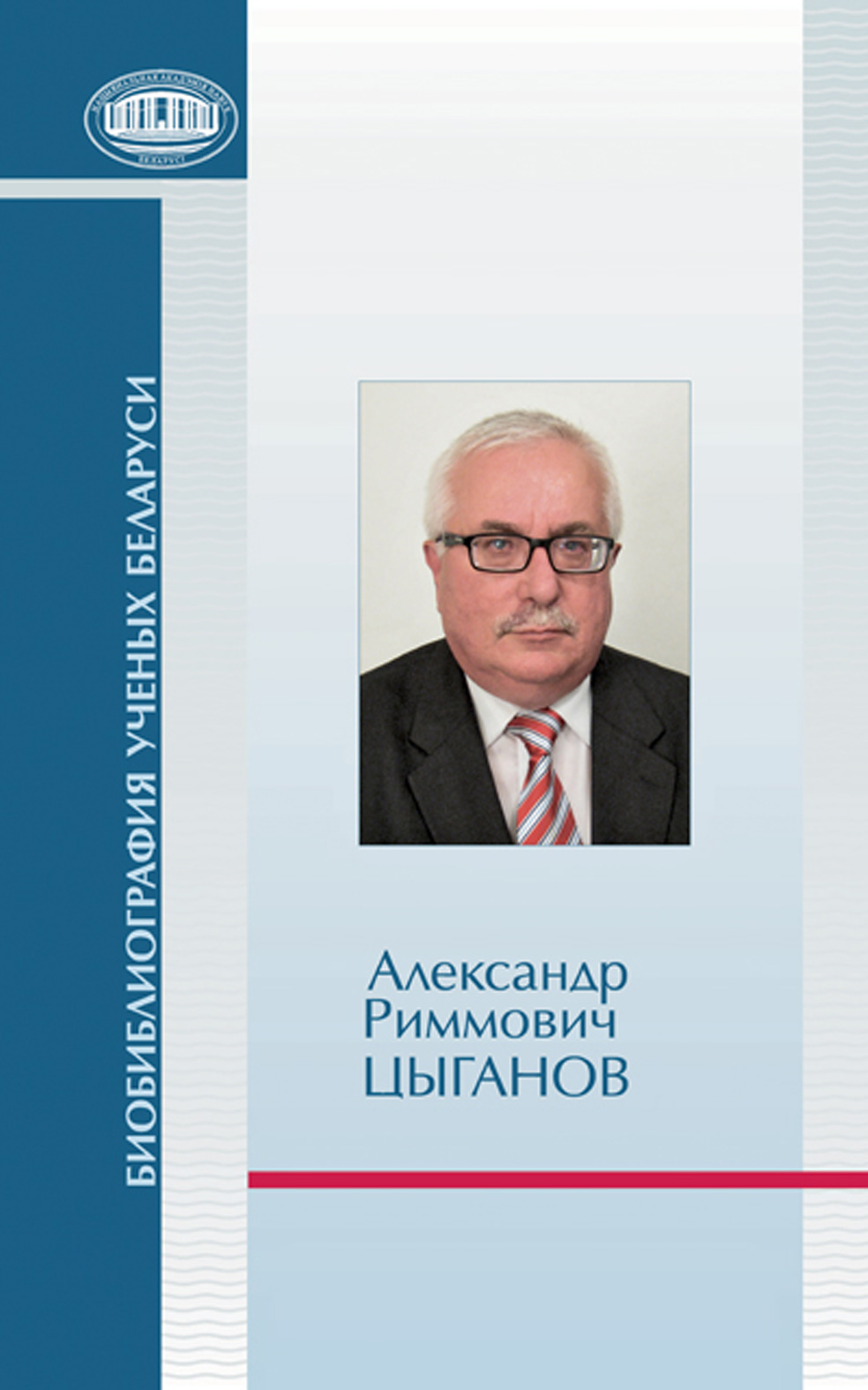 Александр Риммович Цыганов