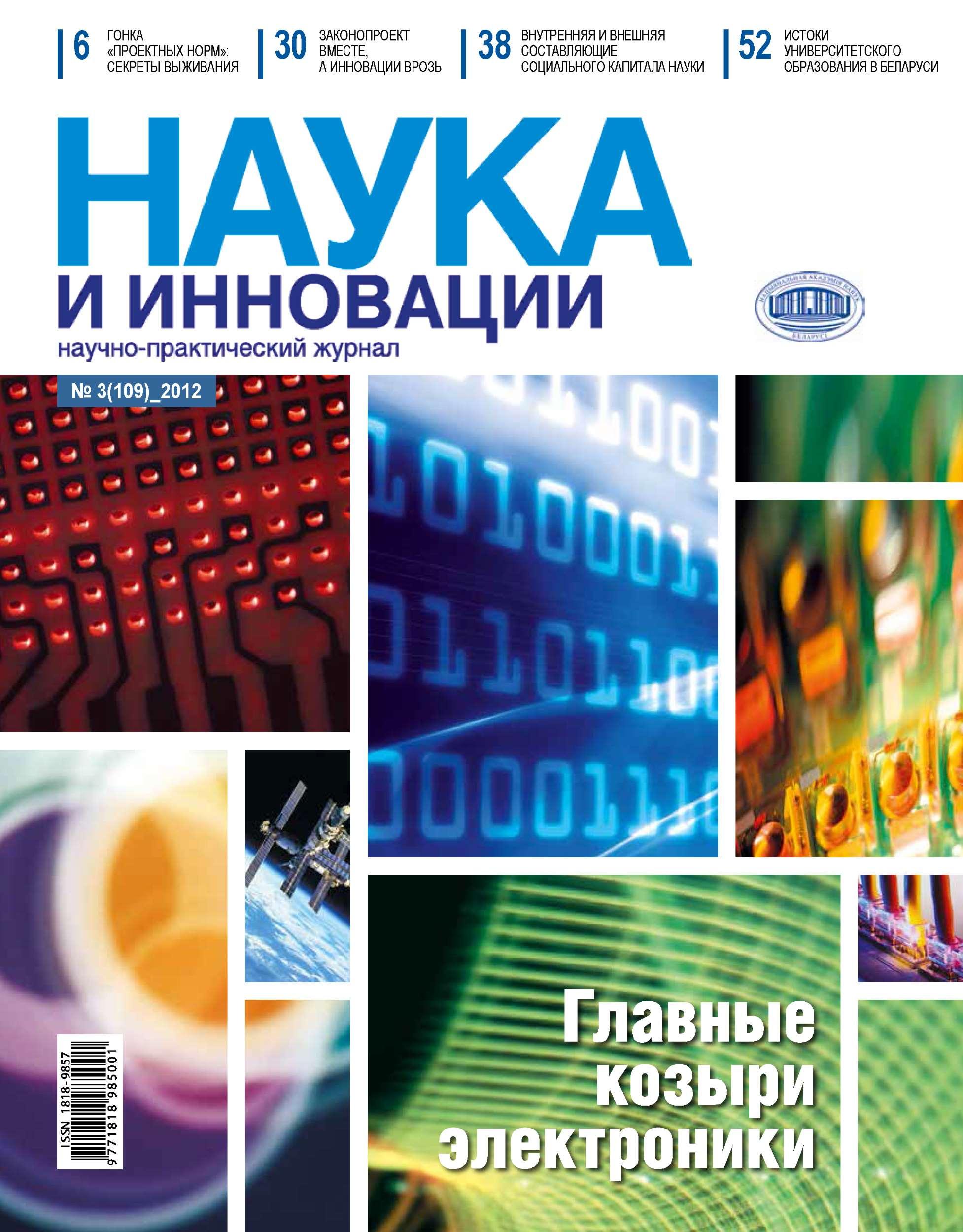 Наука и инновации № 3 (109) 2012