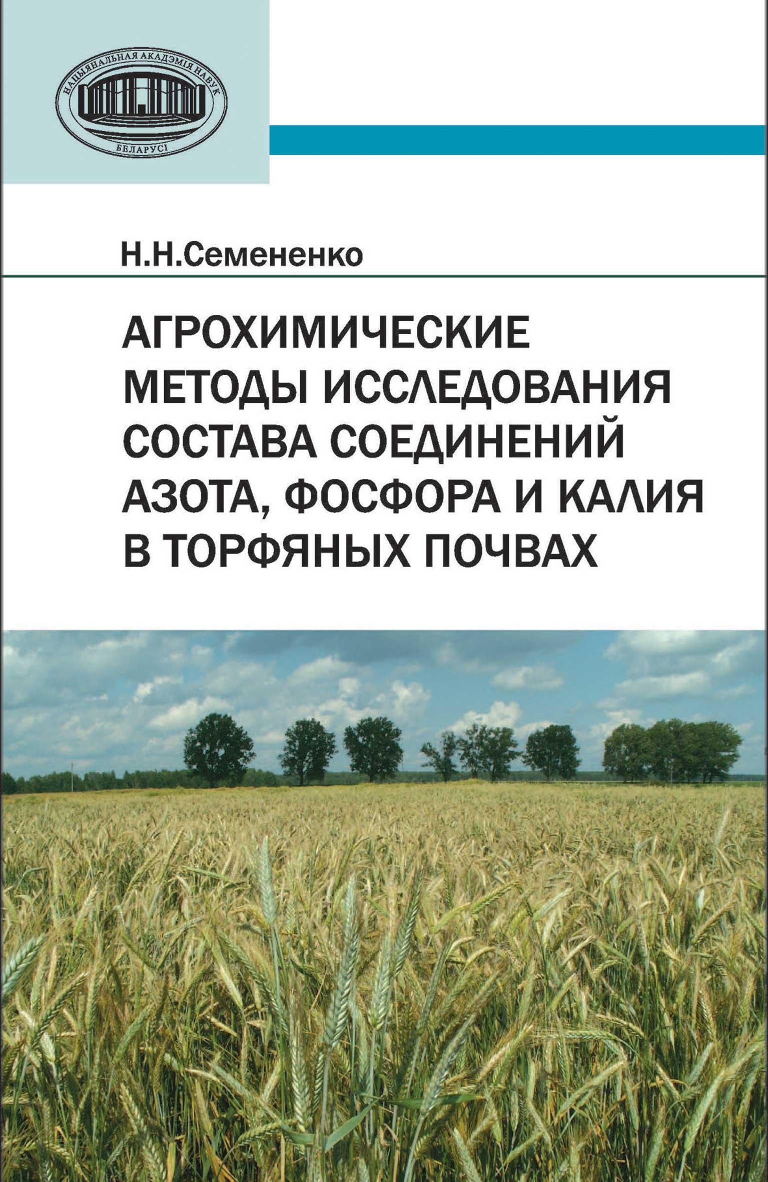 Н. Н. Семененко Агрохимические методы исследования состава соединений азота, фосфора и калия в торфяных почвах калия