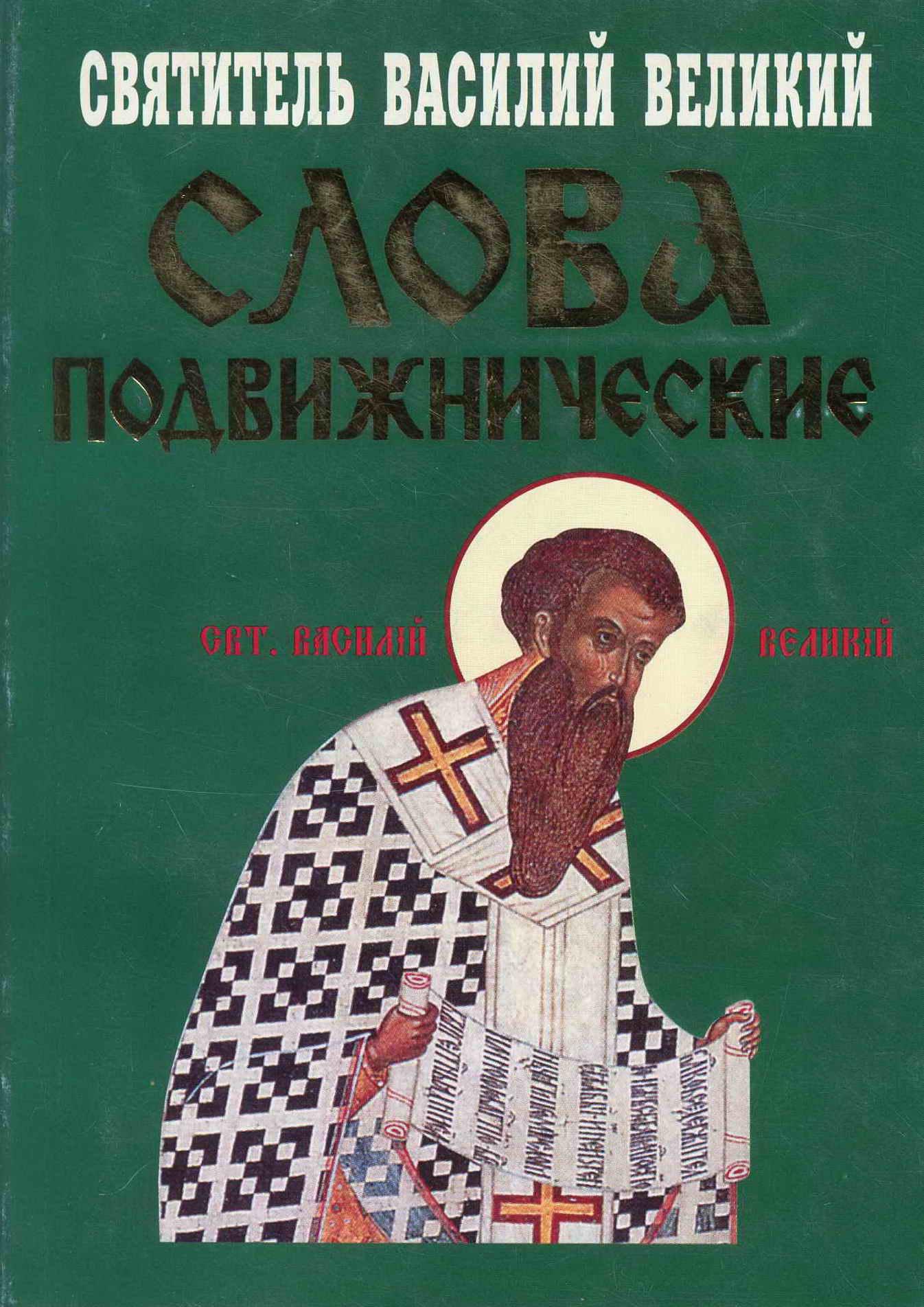 Слова подвижнические ( святитель Василий Великий  )