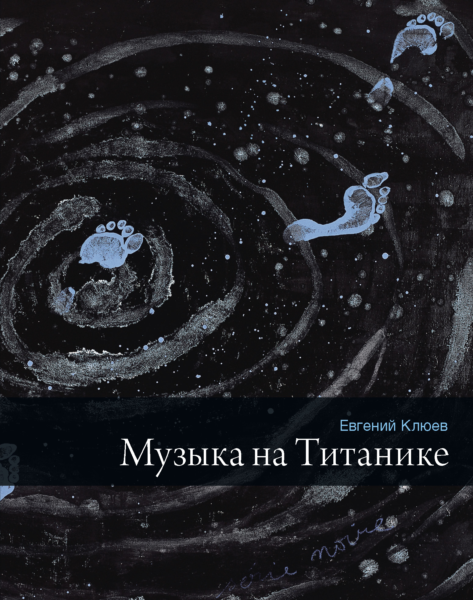 Евгений Клюев Музыка на Титанике (сборник)