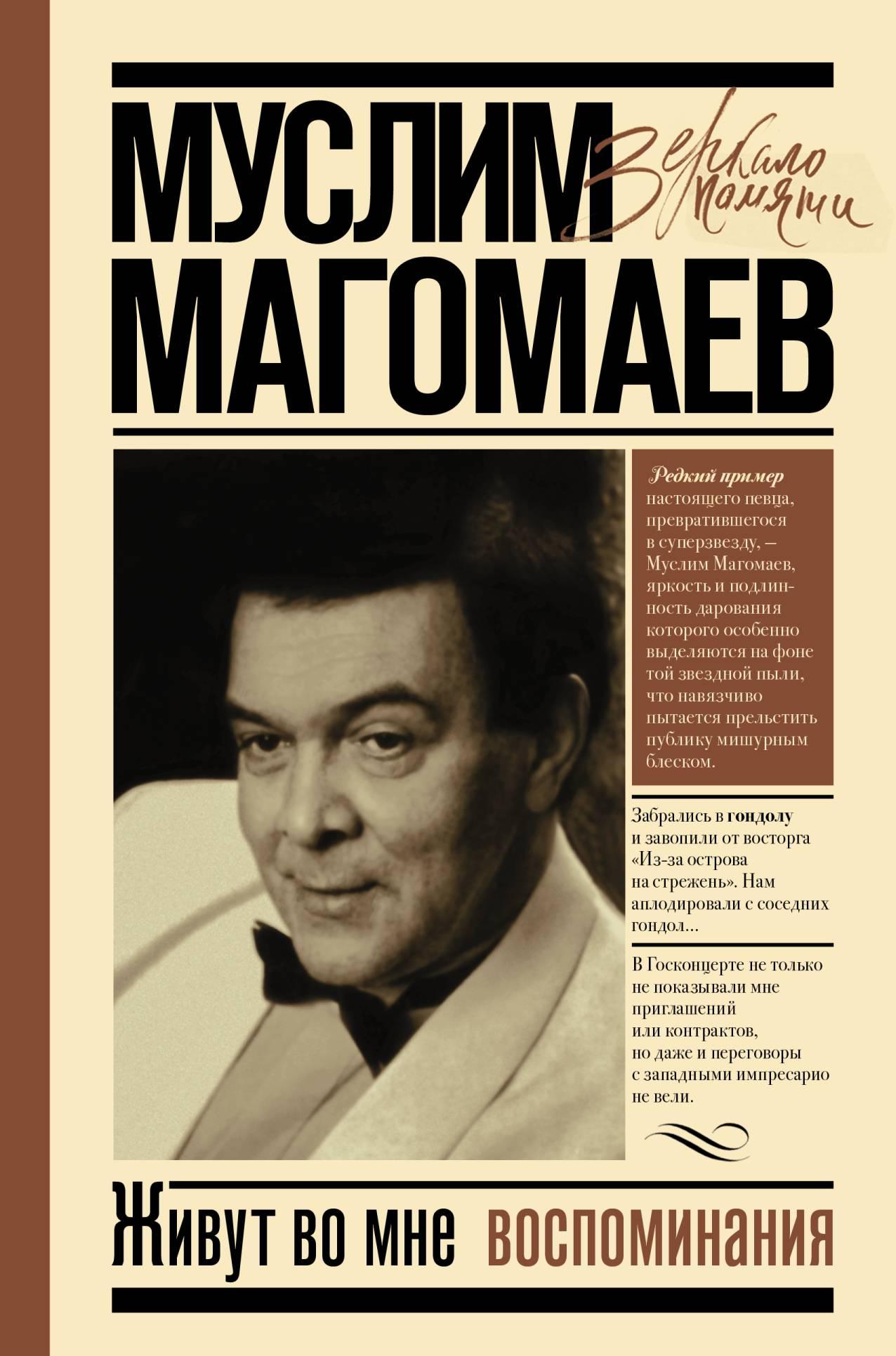 цена на Муслим Магомаев Живут во мне воспоминания