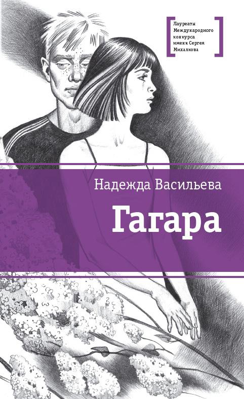 Надежда Васильева Гагара (сборник) запонки gourji 01h050202