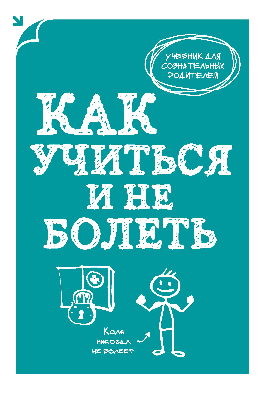 А. В. Макеев Как учиться и не болеть цена 2017