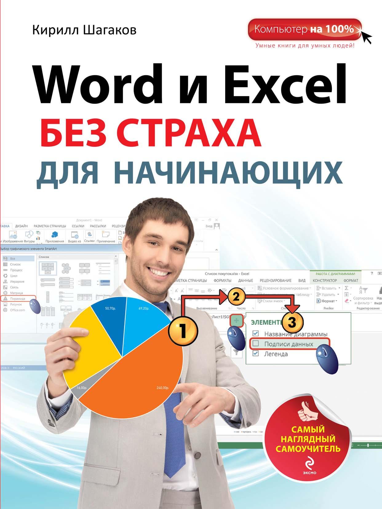 Кирилл Шагаков Word и Excel без страха для начинающих. Самый наглядный самоучитель барабаш а самоучитель популярных программ word 2007 excel 2007 и эл почта