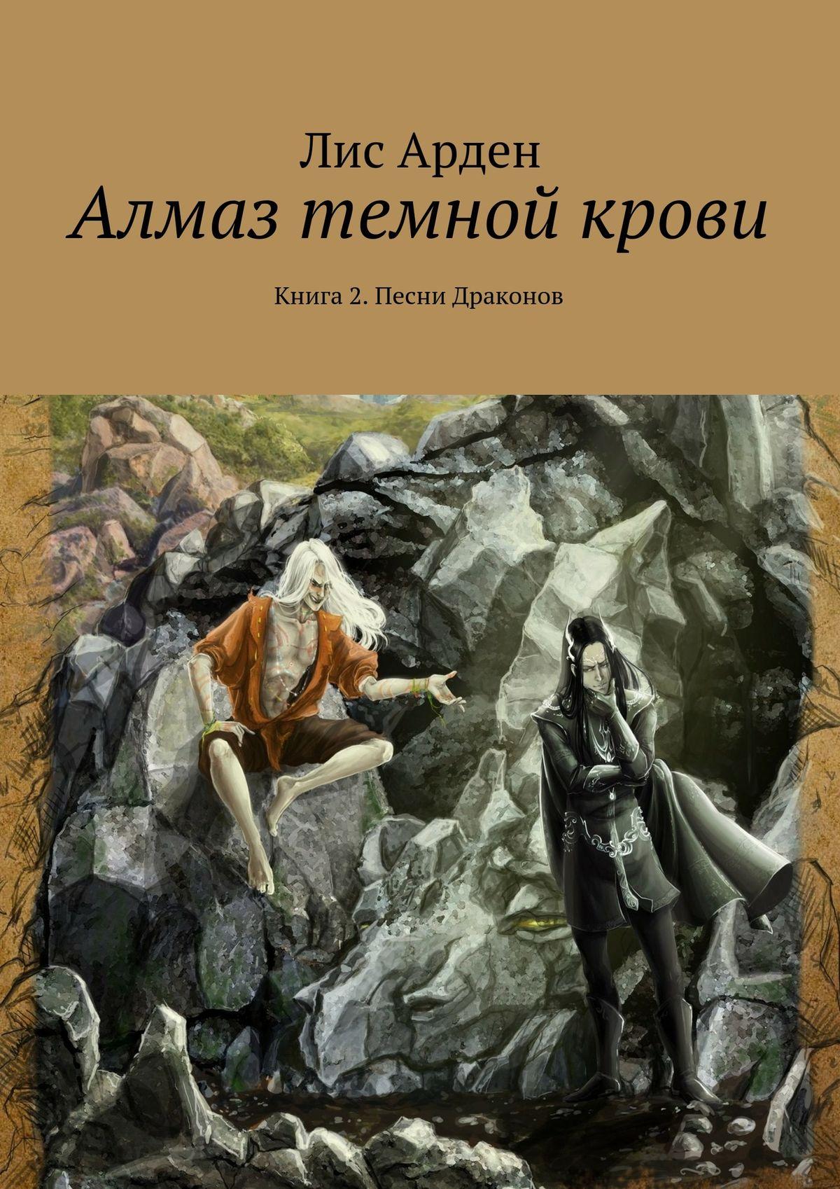 Лис Арден Алмаз темной крови. Книга 2. Песни Драконов