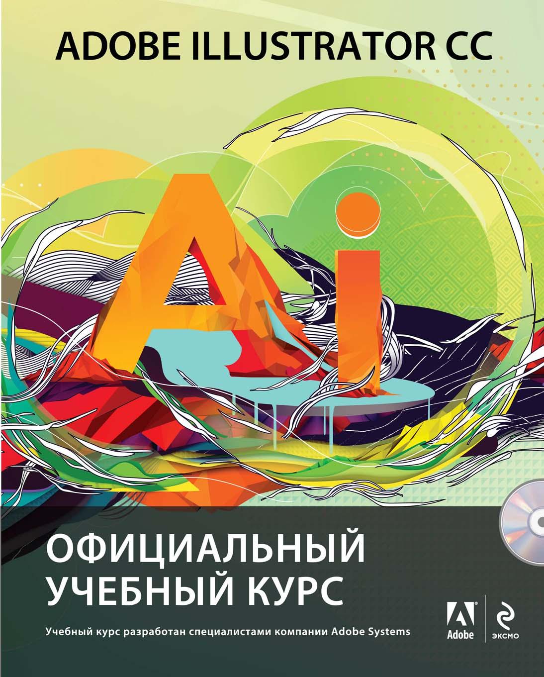 Коллектив авторов Adobe Illustrator CC коллектив авторов adobe dreamweaver cs6