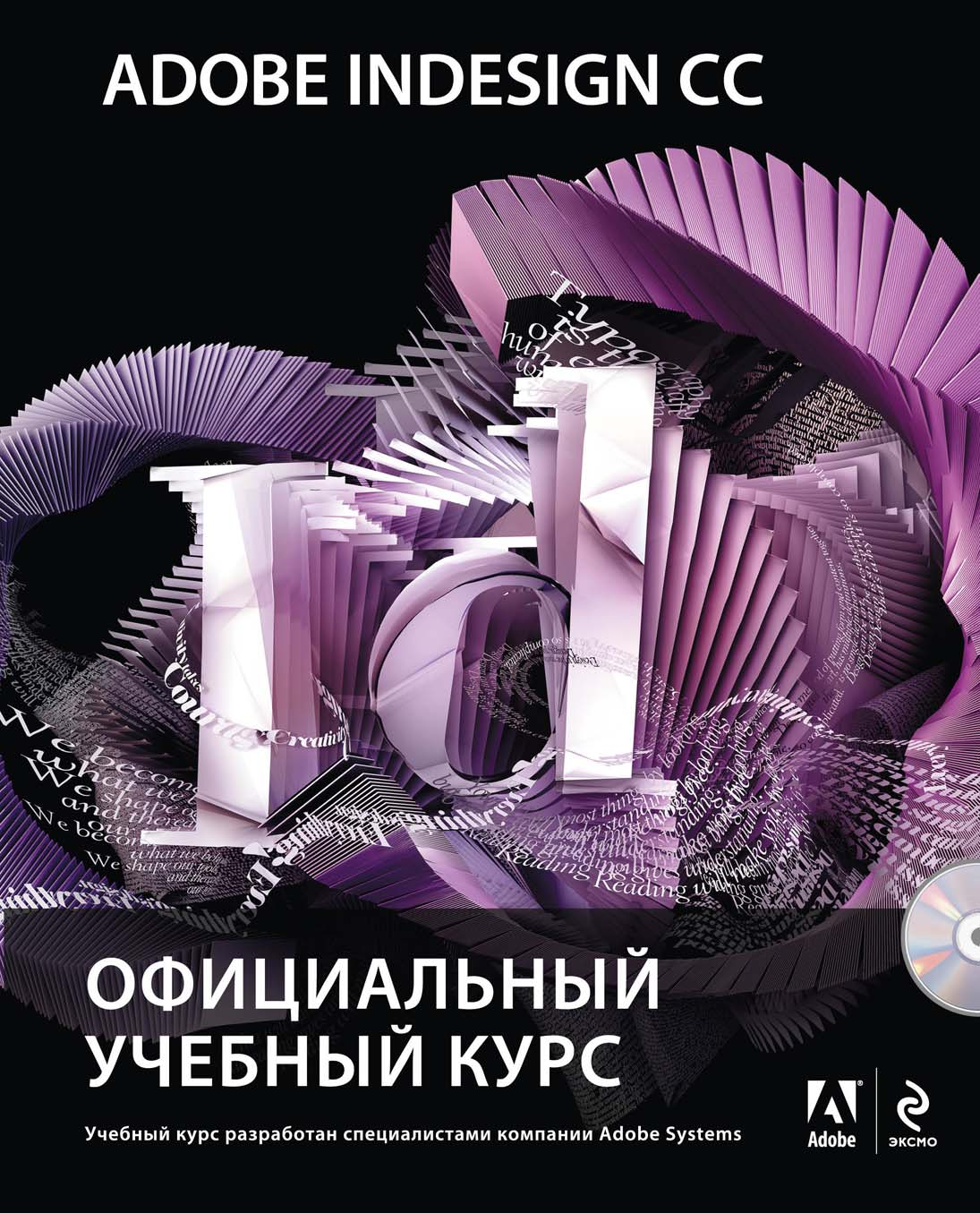 Коллектив авторов Adobe InDesign CC