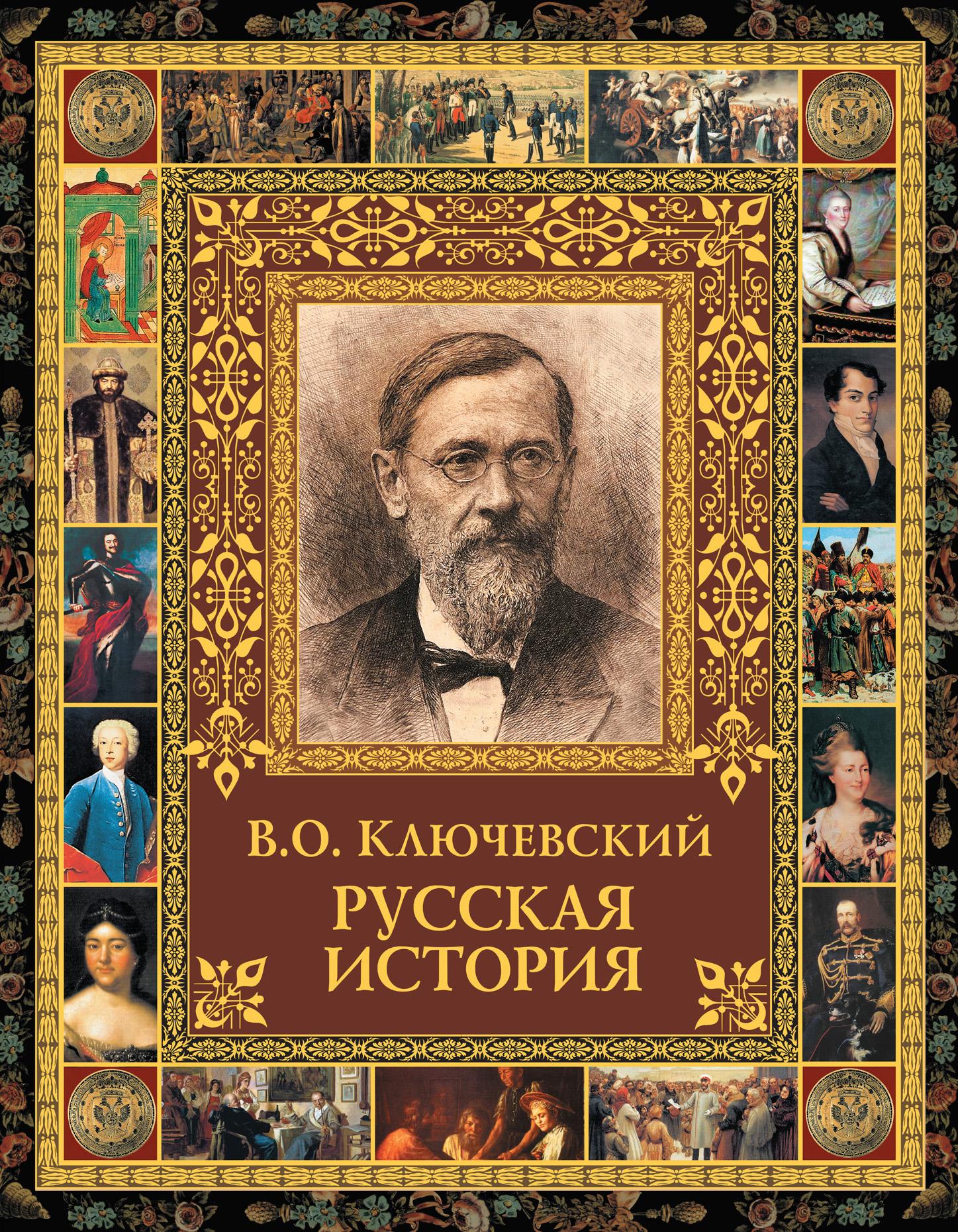 Василий Осипович Ключевский Русская история цены онлайн