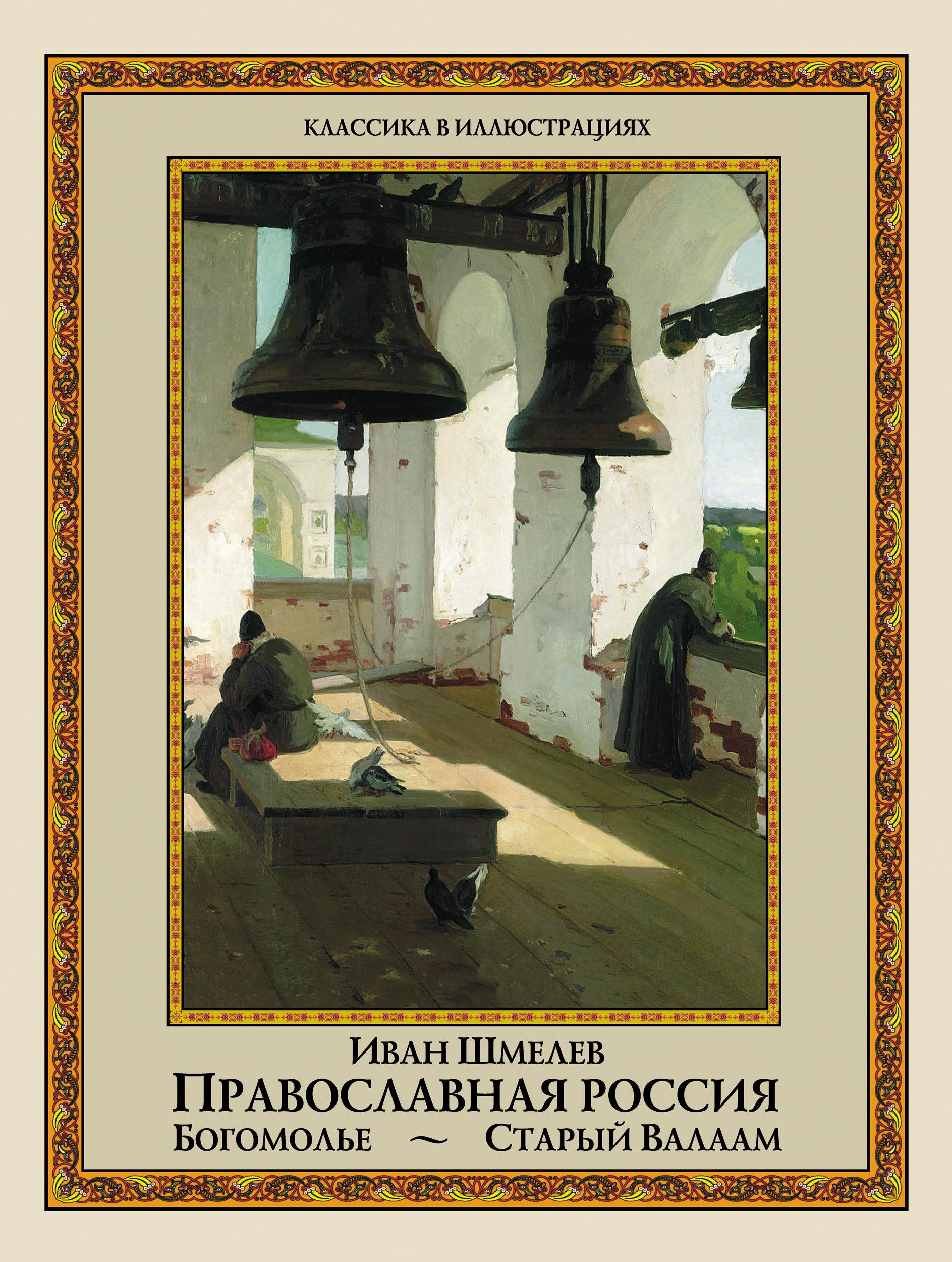 цена на Иван Шмелев Православная Россия. Богомолье. Старый Валаам (сборник)