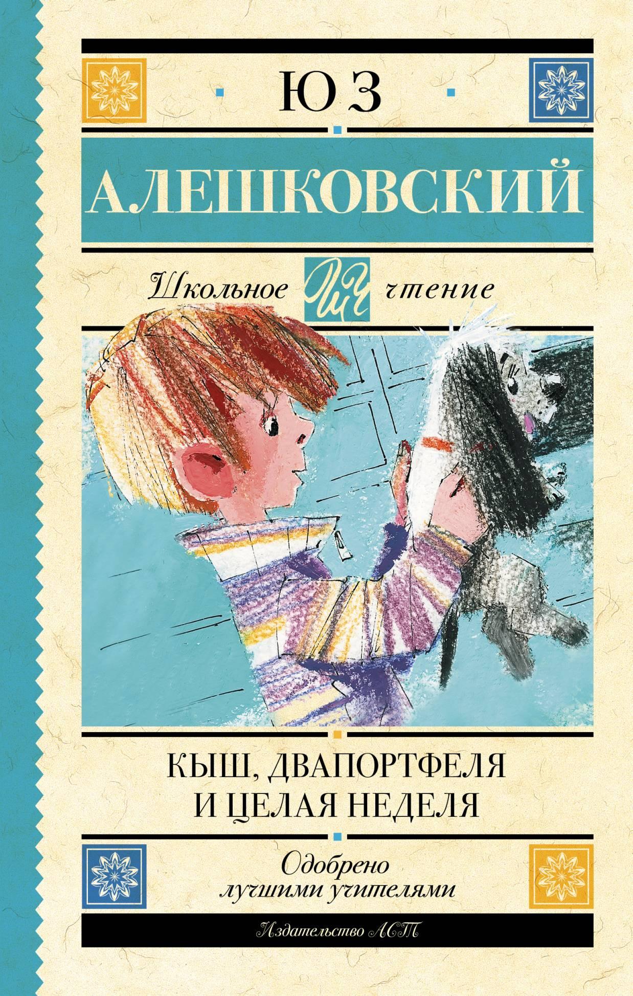 Юз Алешковский Кыш, Двапортфеля и целая неделя