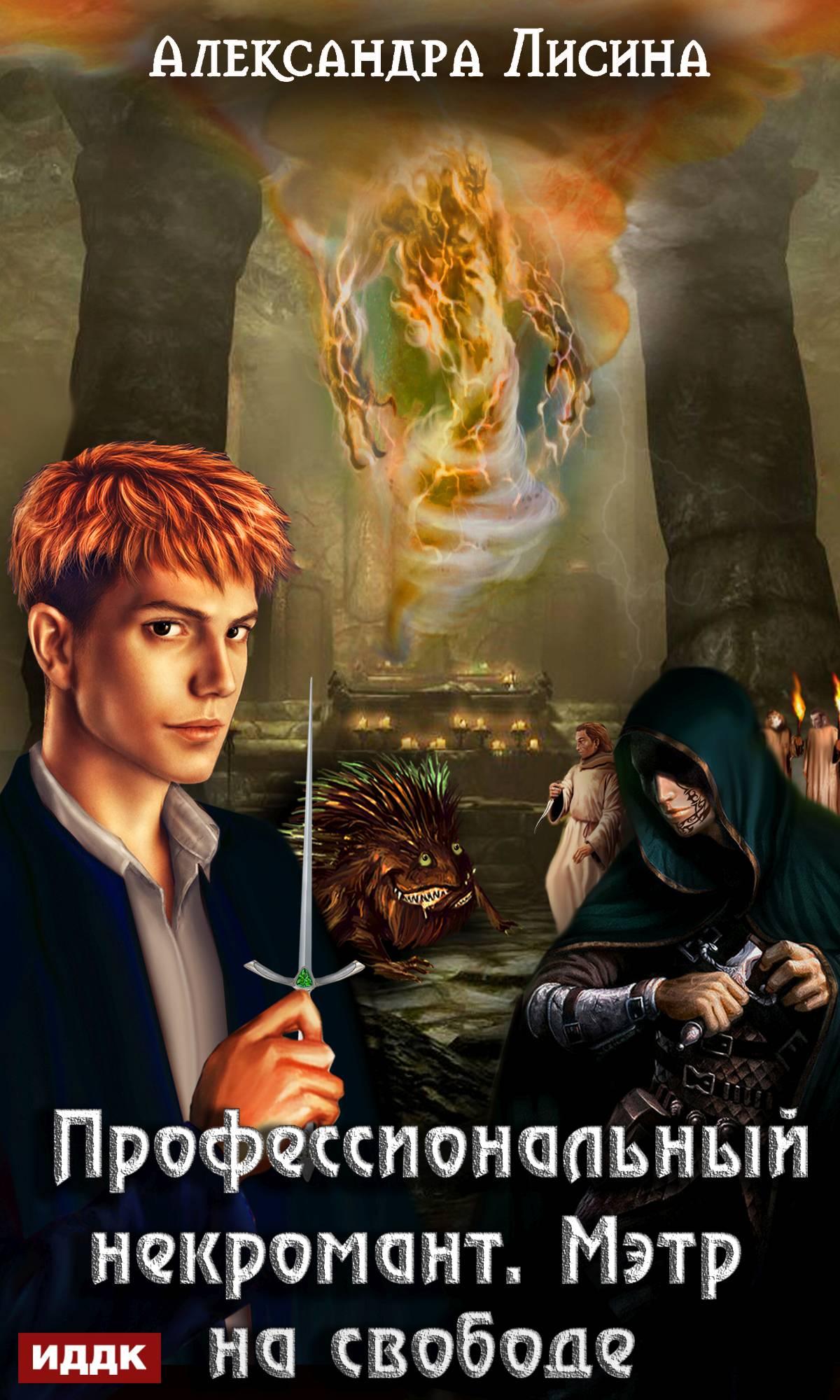 Александра Лисина Профессиональный некромант. Мэтр на свободе александра лисина сказочный переполох