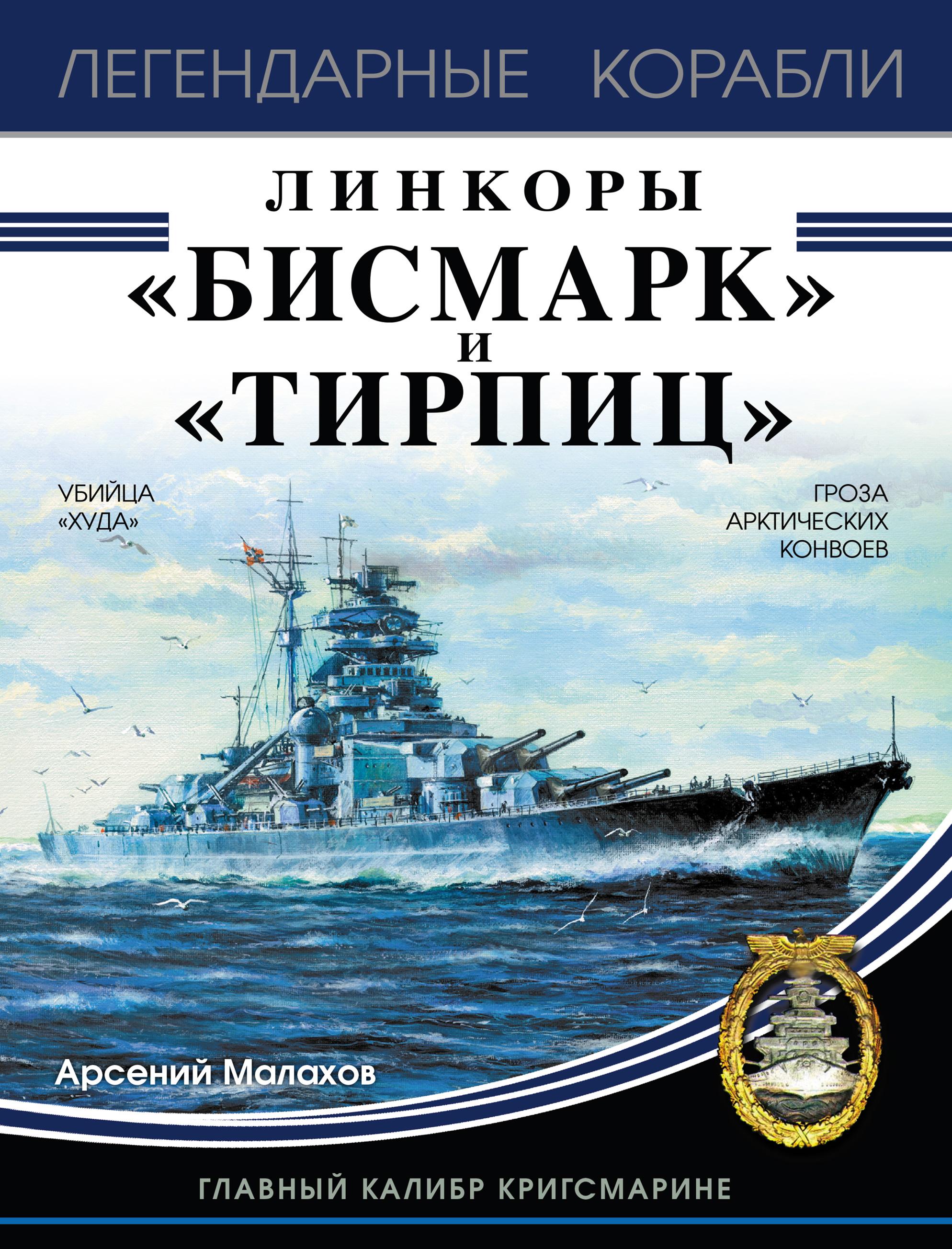 Арсений Малахов Линкоры «Бисмарк» и «Тирпиц»