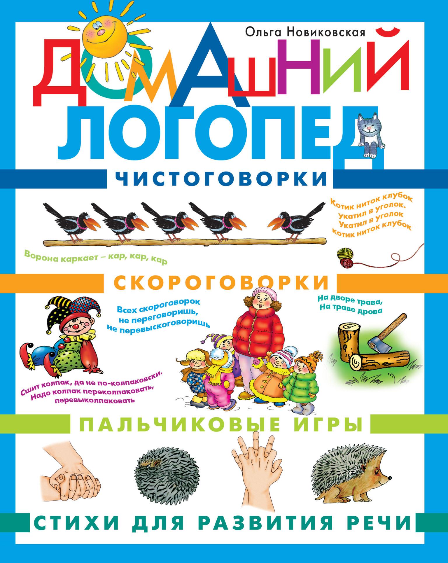 цена на О. А. Новиковская Домашний логопед