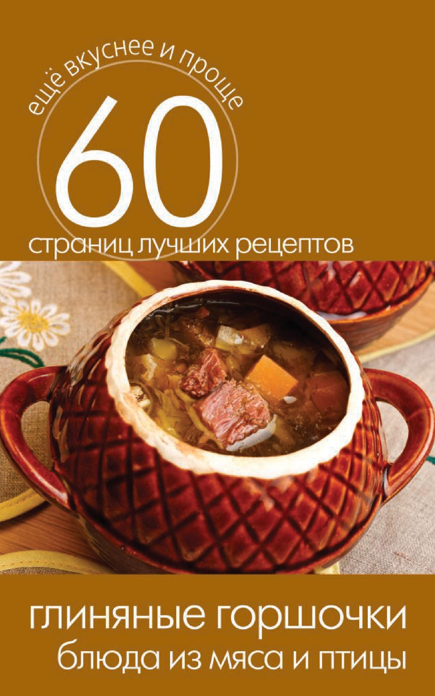 Отсутствует Глиняные горшочки. Блюда из мяса и птицы д в нестерова оригинальные блюда в глиняных горшочках