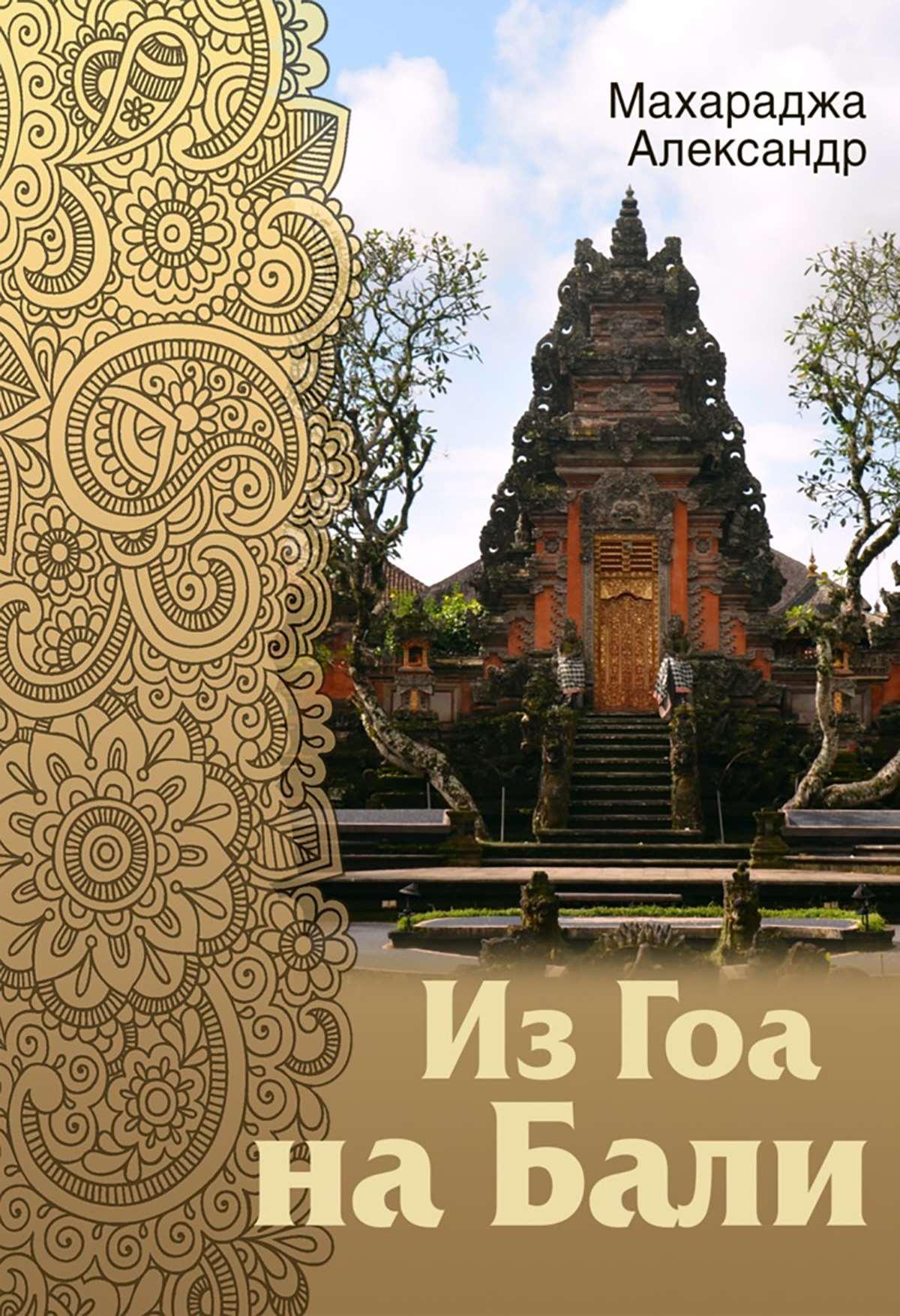 Александр Махараджа Из Гоа на Бали туры на бали
