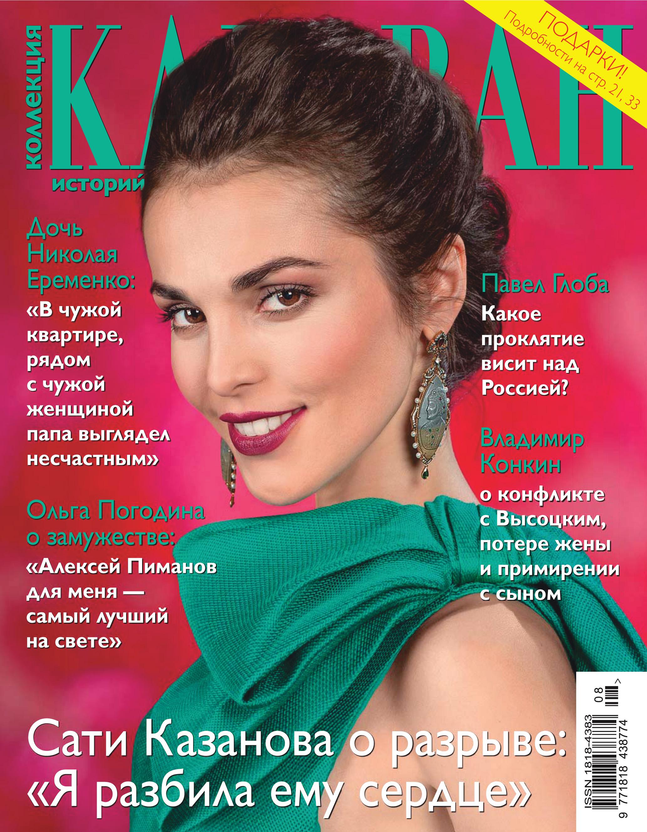Отсутствует Коллекция Караван историй №08 / август 2014