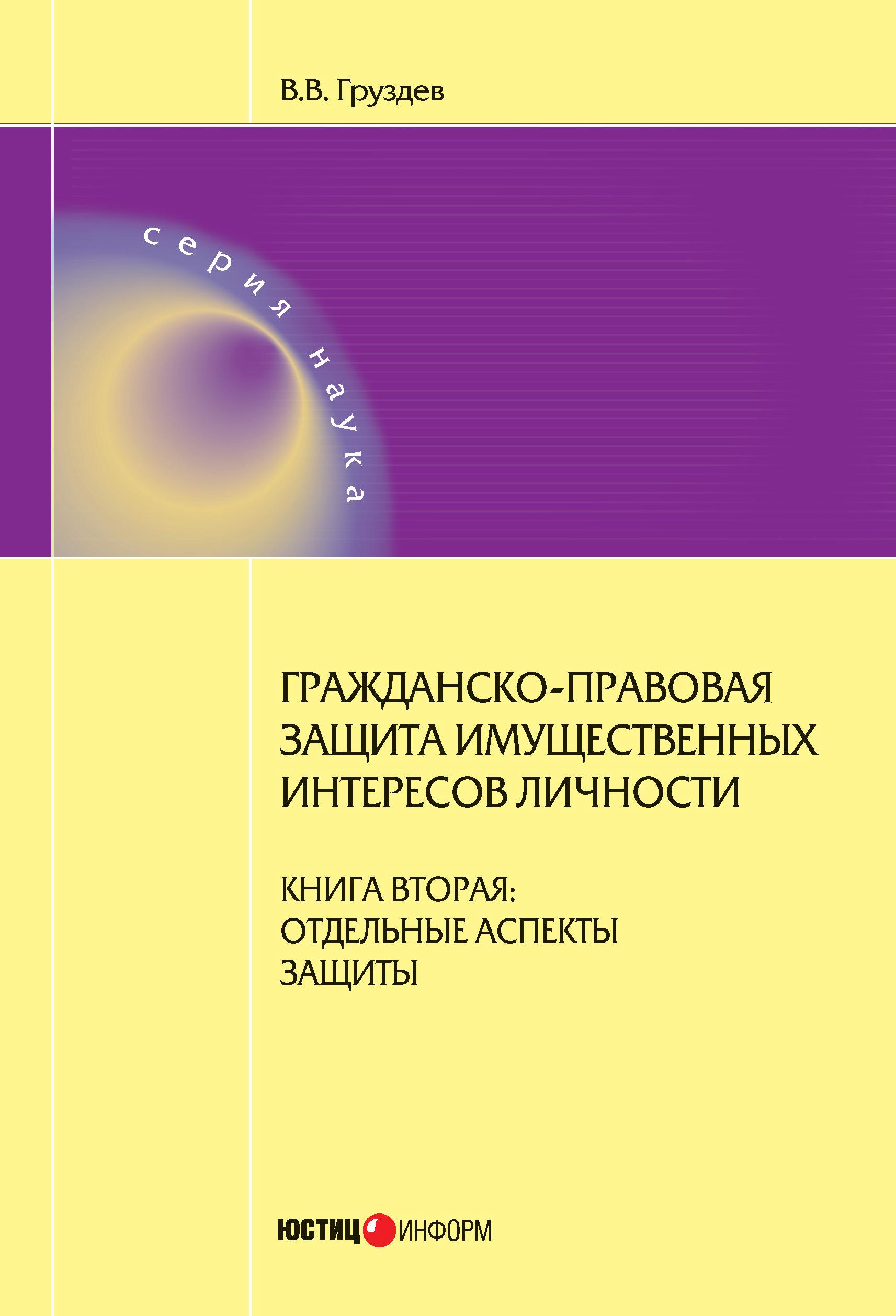 В. В. Груздев Гражданско-правовая защита имущественных интересов личности. Книга 2. Отдельные аспекты защиты цена