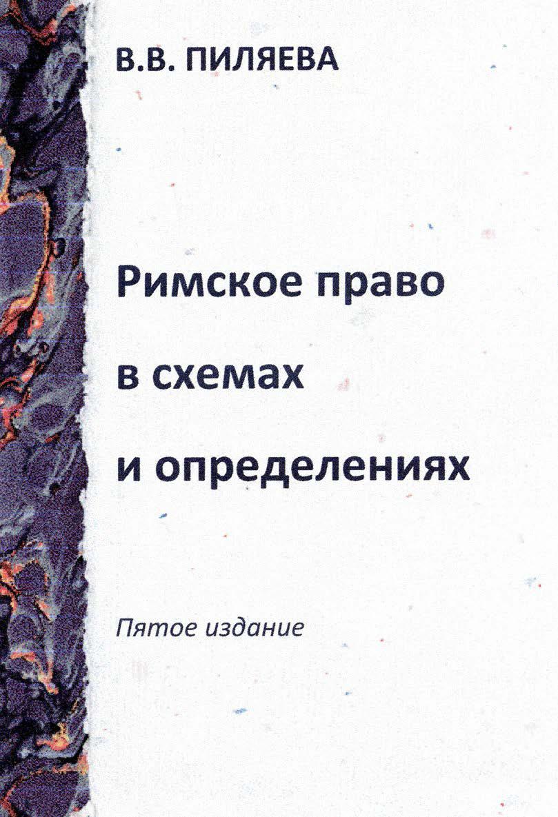 Валентина Пиляева Римское право в схемах и определениях