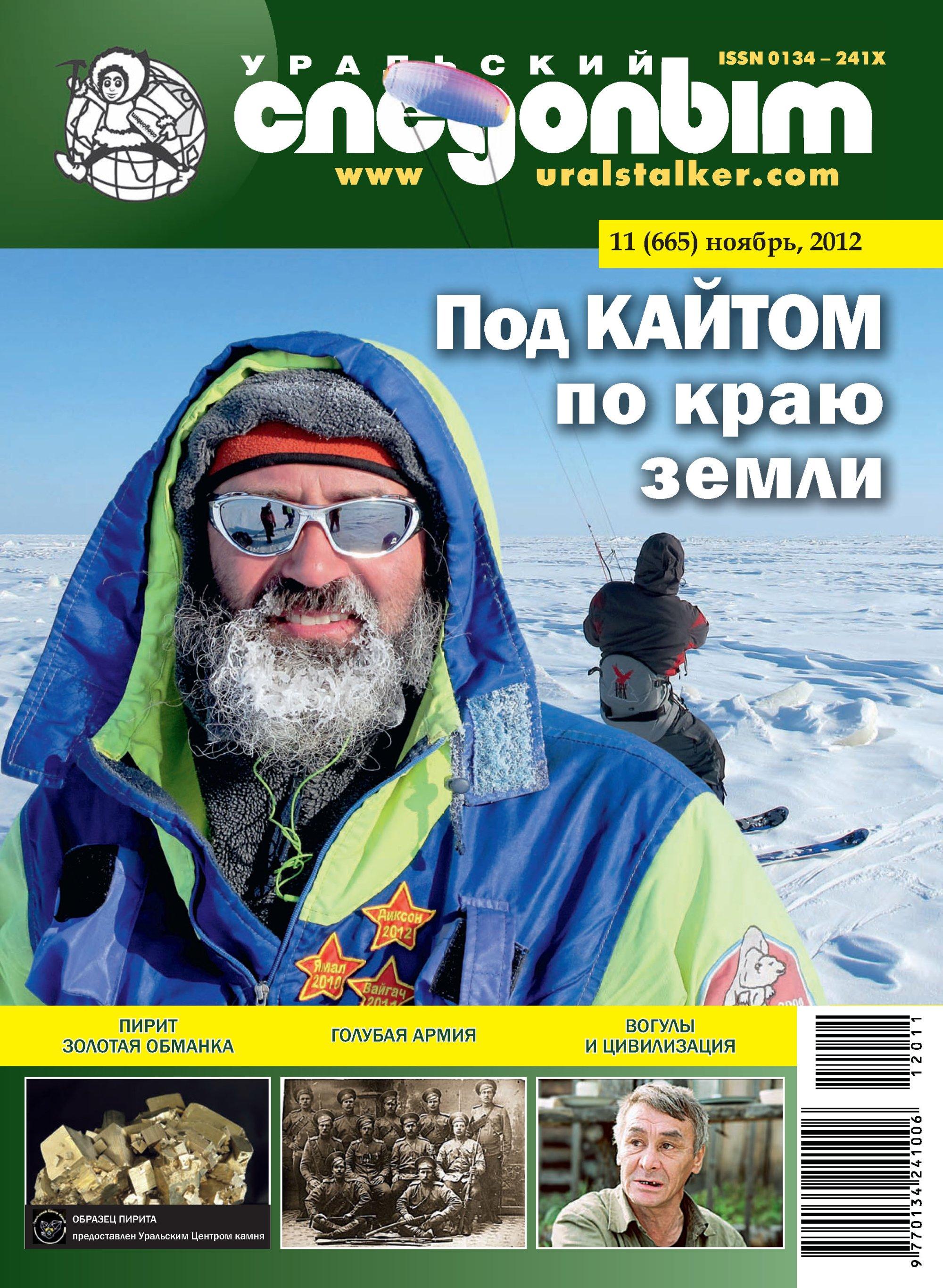 Отсутствует Уральский следопыт №11/2012 отсутствует уральский следопыт 03 2012