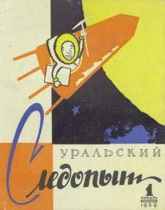 Отсутствует Уральский следопыт №01/1959 отсутствует уральский следопыт 08 1959