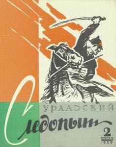 Отсутствует Уральский следопыт №02/1959 отсутствует уральский следопыт 08 1959