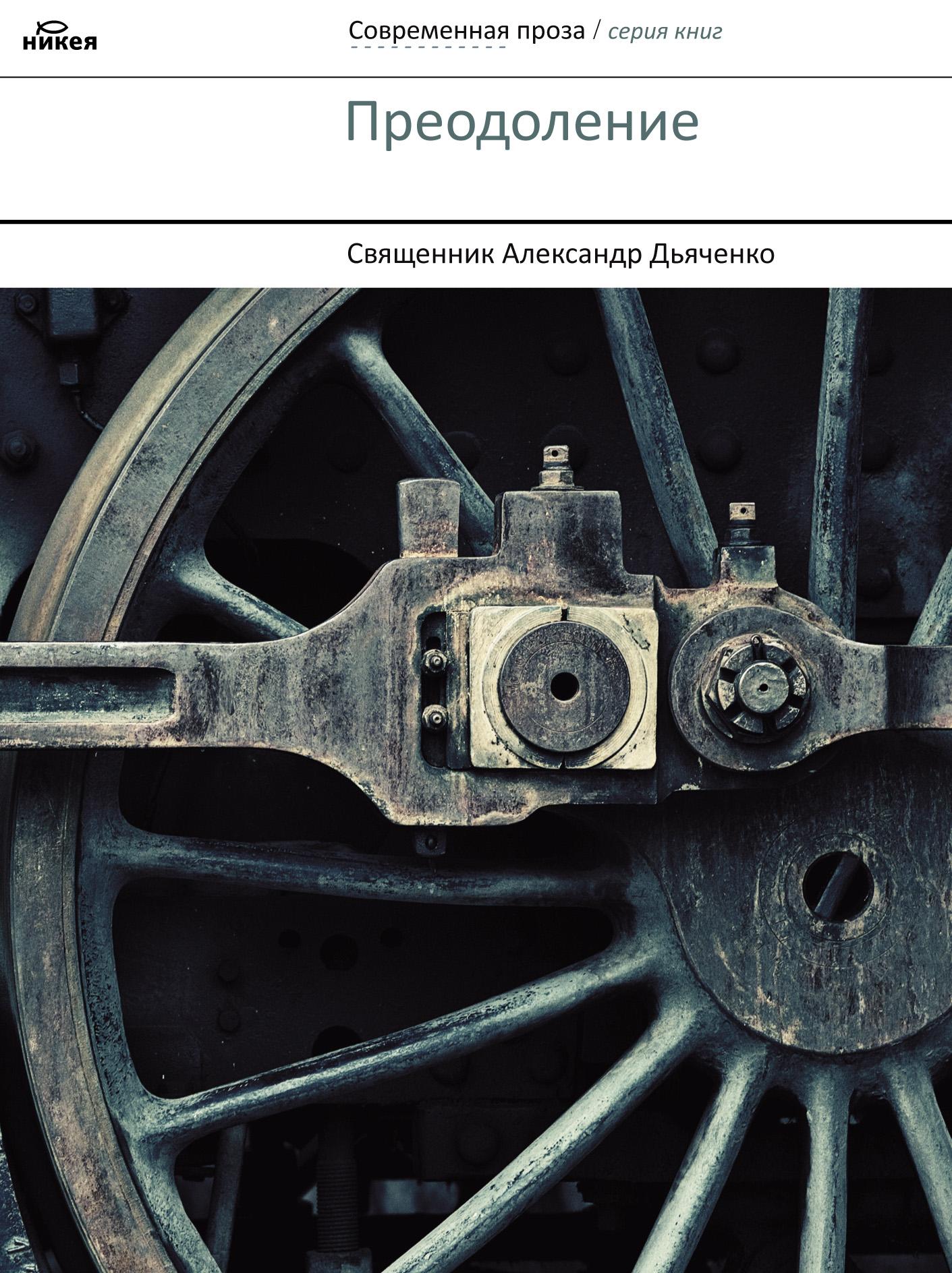 священник Александр Дьяченко Преодоление (сборник)