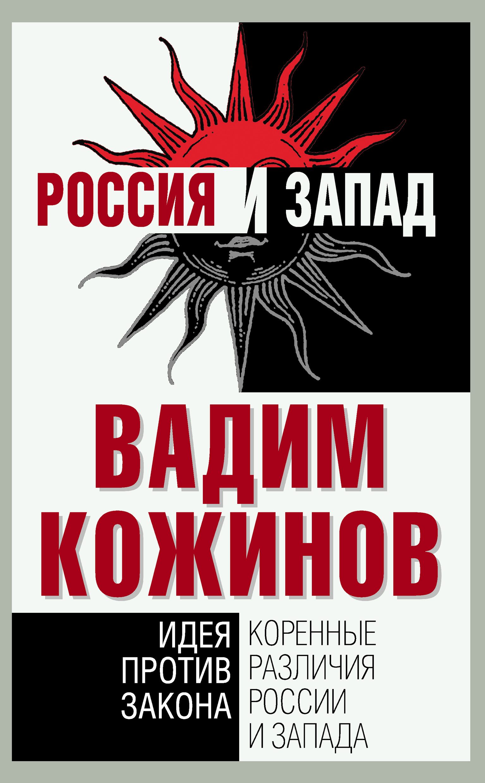 korennye razlichiya rossii i zapada ideya protiv zakona